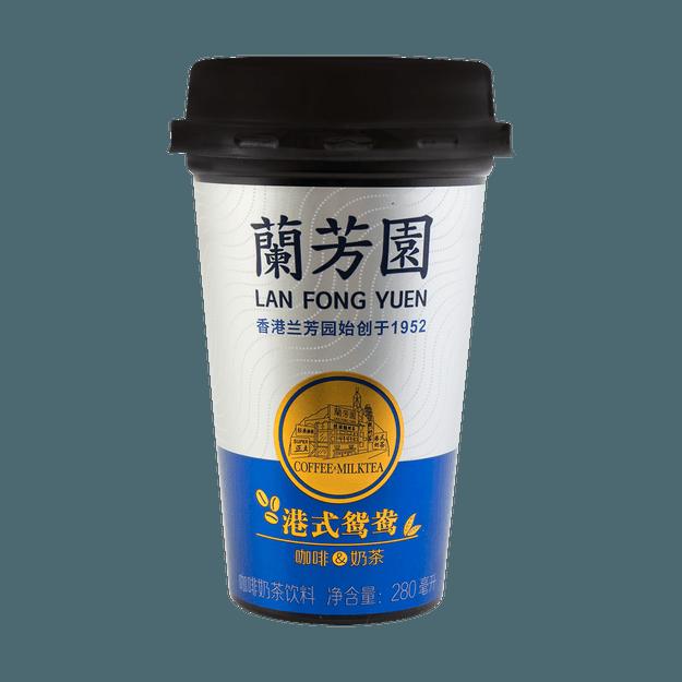商品详情 - 香港兰芳园 正宗港式鸳鸯咖啡奶茶 280ml - image  0