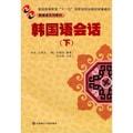 韩国语系列教材:韩国语会话(下)(附MP3光盘1张)