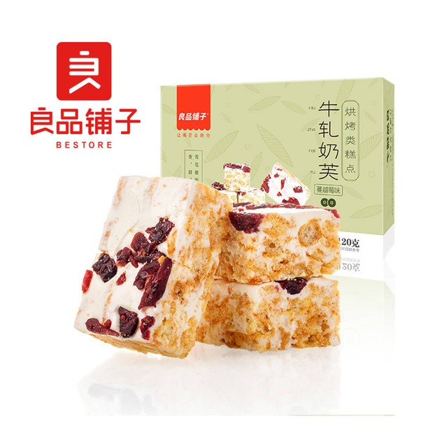 Product Detail - BESTORE Nougat And Grilled Puff Cranberry Flavor 120g - image 0