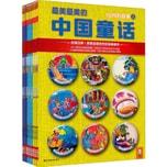 最美最美的中国童话·冬(10月-12月 套装共9册)
