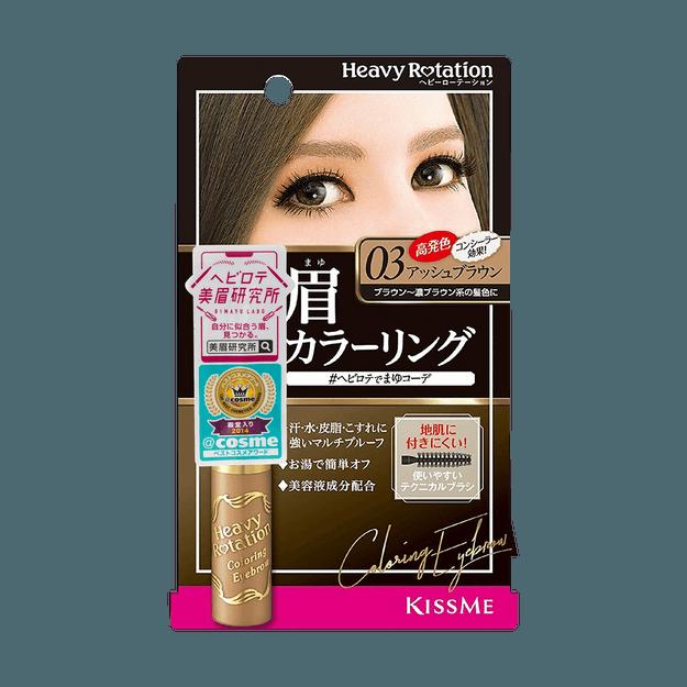 Product Detail - ISEHAN KISS ME HEAVY ROTATION Coloring Eyebrow 03 Ash Brown @Cosme Award No.1 - image 0