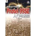 电路设计与制板:Protel 99SE入门与提高(附光盘)