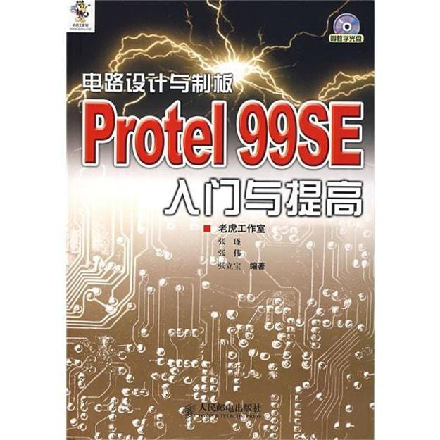 商品详情 - 电路设计与制板:Protel 99SE入门与提高(附光盘) - image  0