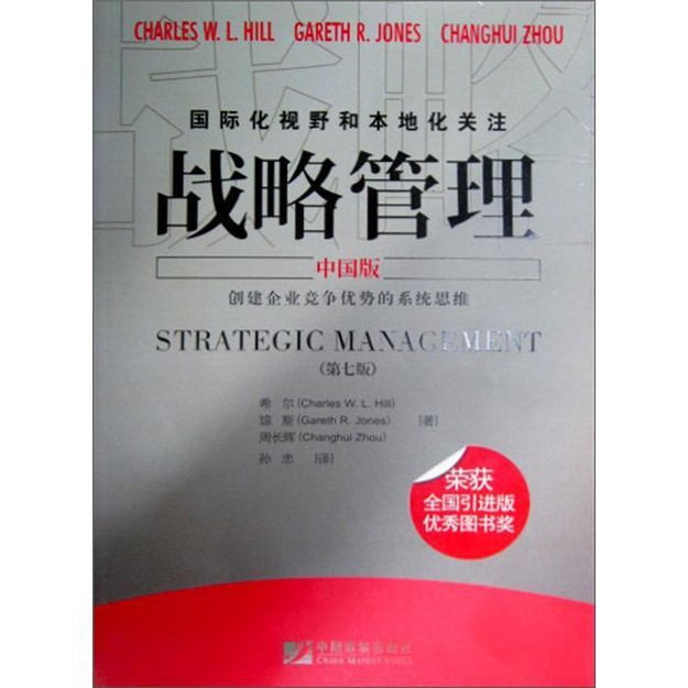 商品详情 - 天下风华教材系列:战略管理中国版(第7版) - image  0