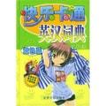 快乐卡通英汉词典(双色版)