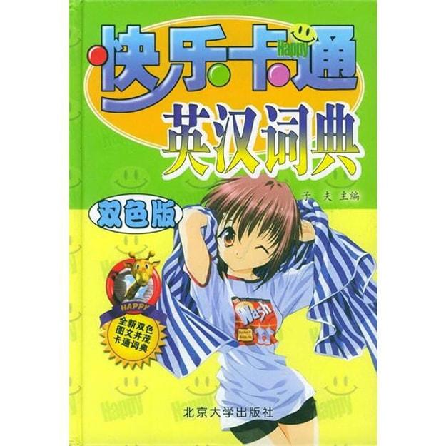 商品详情 - 快乐卡通英汉词典(双色版) - image  0