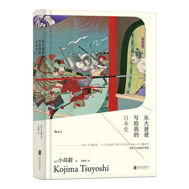 商品详情 - 汗青堂丛书004:东大爸爸写给我的日本史 (精装) - image  0