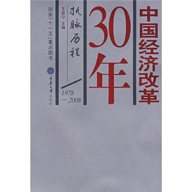 商品详情 - 中国经济改革30年:抚脉历程(1978-2008) - image  0