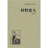 人文阅读与收藏·良友文学丛书:村野恋人