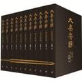 大秦帝国(全新修订版 签章本 套装共11册)