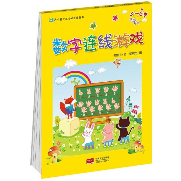 商品详情 - 数字连线游戏5~6岁 - image  0