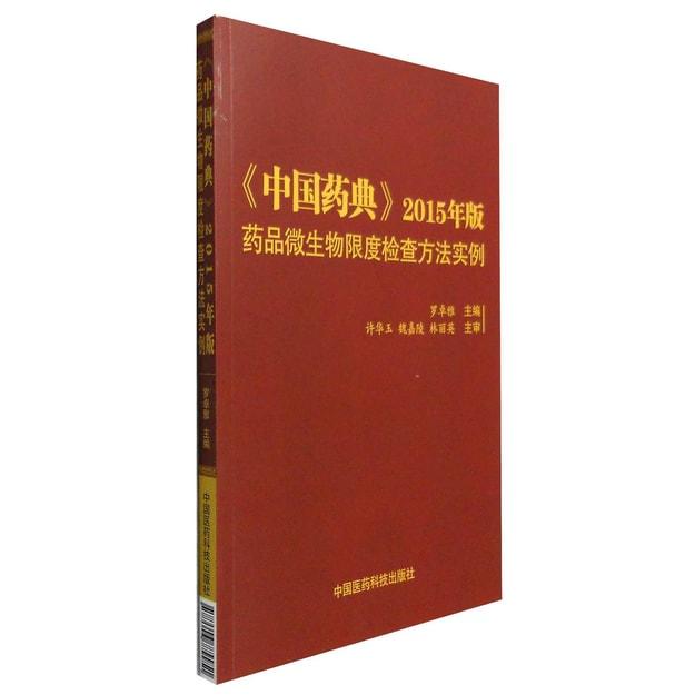 商品详情 - 《中国药典》2015年版药品微生物限度检查方法实例 - image  0