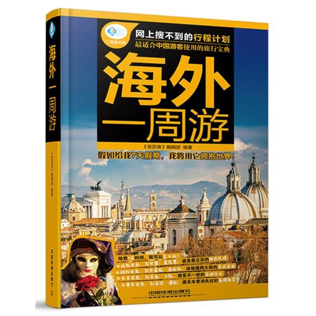 商品详情 - 海外一周游 - image  0