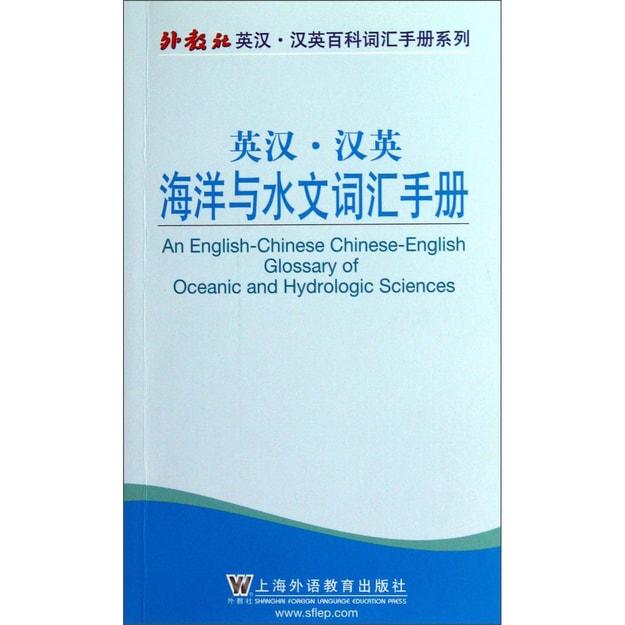 商品详情 - 英汉·汉英海洋与水文词汇手册 - image  0