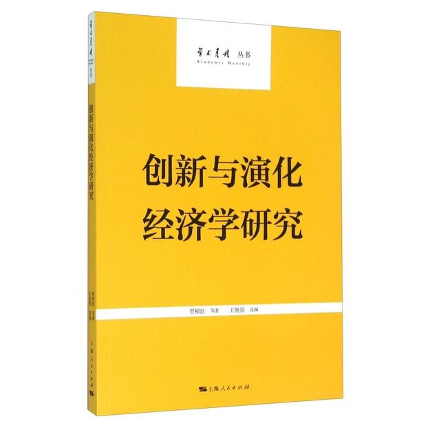 商品详情 - 学术月刊丛书:创新与演化经济学研究 - image  0