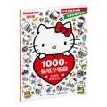 凯蒂猫 1000个贴纸全收藏:凯蒂的美妙生活