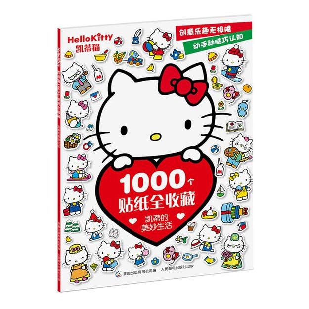 商品详情 - 凯蒂猫 1000个贴纸全收藏:凯蒂的美妙生活 - image  0