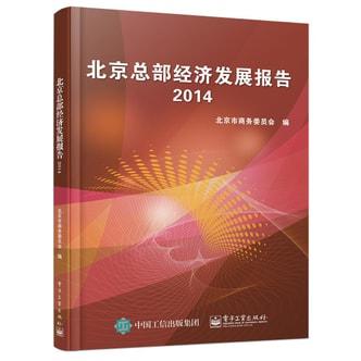 北京总部经济发展报告2014