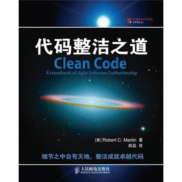 商品详情 - 代码整洁之道 - image  0