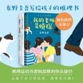 东野圭吾写给孩子的推理书:为孩子量身打造的智力之书(套装共3册)