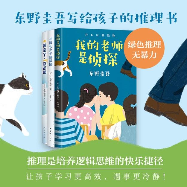 Product Detail - 东野圭吾写给孩子的推理书:为孩子量身打造的智力之书(套装共3册) - image 0