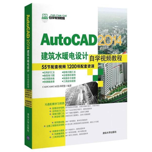 商品详情 - AutoCAD 2014建筑水暖电设计自学视频教程(附光盘)/CAD/CAM/CAE自学视频教程 - image  0