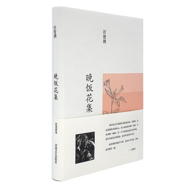 商品详情 - 汪曾祺集:晚饭花集(布面精装) - image  0