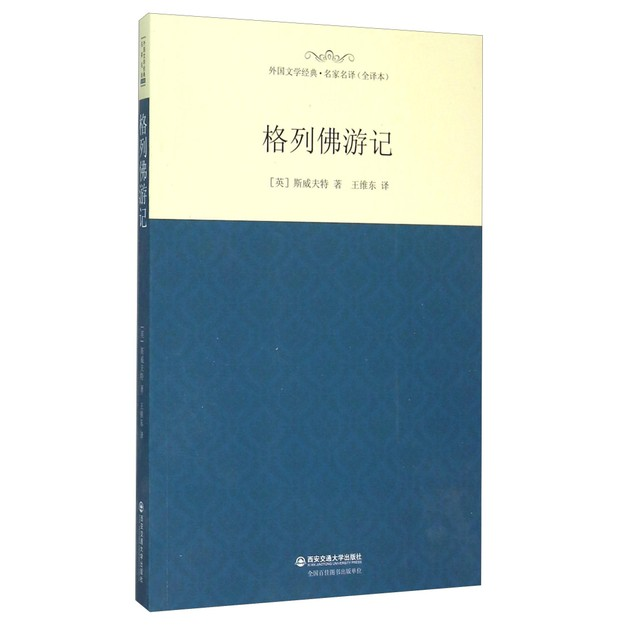 商品详情 - 格列佛游记 - image  0