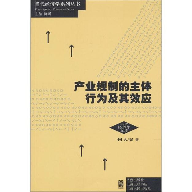 商品详情 - 产业规制的主体行为及其效应 - image  0