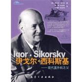 伊戈尔·西科斯基:现代直升机之父