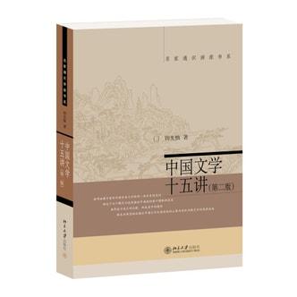 名家通识讲座书系:中国文学十五讲(第二版)