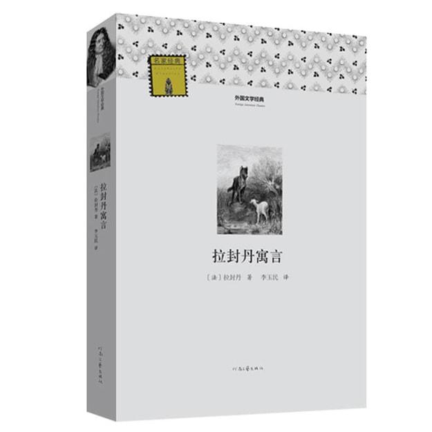 商品详情 - 外国文学经典:拉封丹寓言 - image  0
