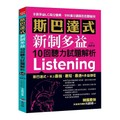 【繁體】斯巴達式新制多益10回聽力試題解析