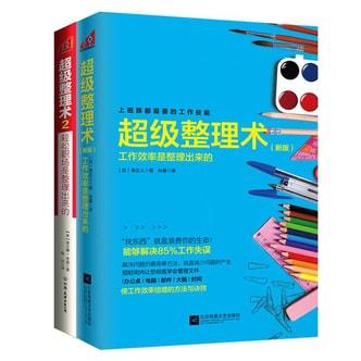 超级整理术(新版)+超级整理术2(套装共2册)