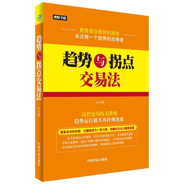 商品详情 - 理财学:趋势与拐点交易法 - image  0