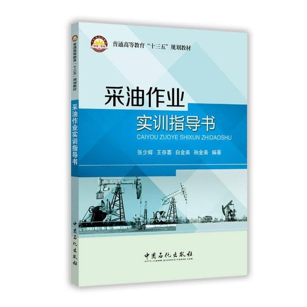 商品详情 - 采油作业实训指导书 - image  0