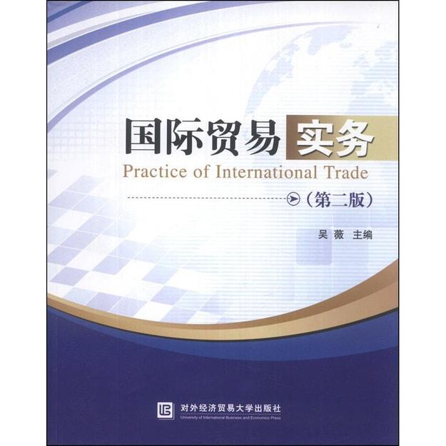 商品详情 - 国际贸易实务(第2版) - image  0