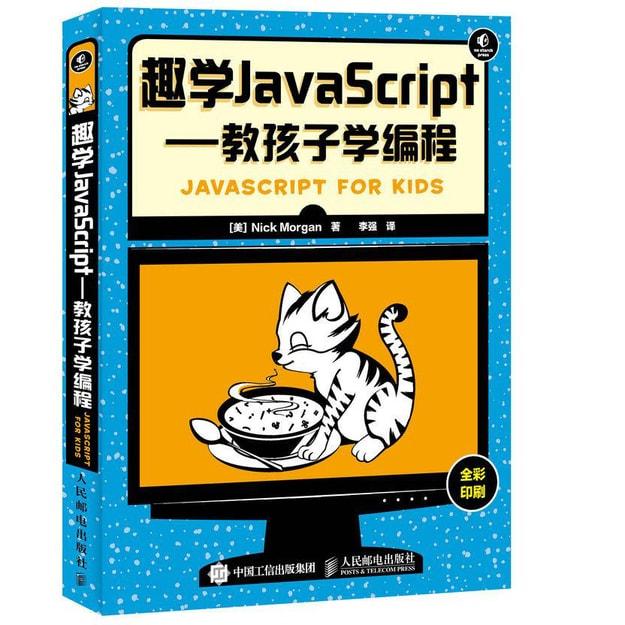 商品详情 - 趣学JavaScript:教孩子学编程 - image  0