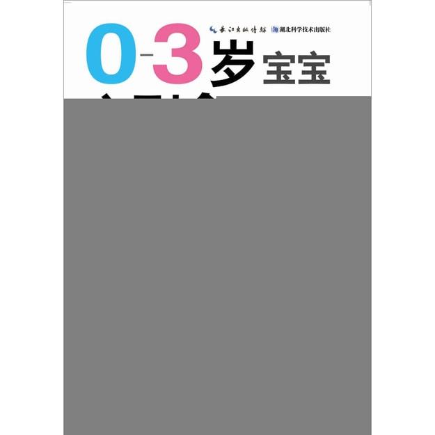 商品详情 - 0-3岁宝宝主副食全调理 - image  0