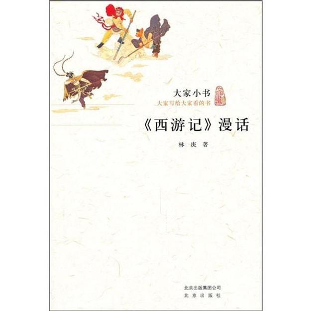 Product Detail - 大家小书:《西游记》漫话 - image 0