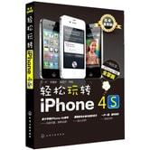 轻松玩转iPhone 4s(完全金装版)