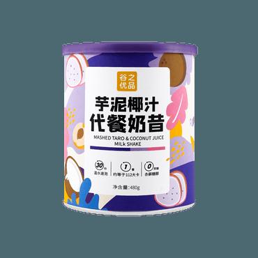谷之优品 芋泥椰汁代餐奶昔 粗粮低卡代餐  3秒做芋泥 奶茶口感