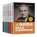卡耐基成功学经典(超值套装共7册)