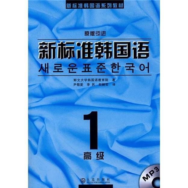 商品详情 - 新标准韩国语系列教材:新标准韩国语(高级1) - image  0