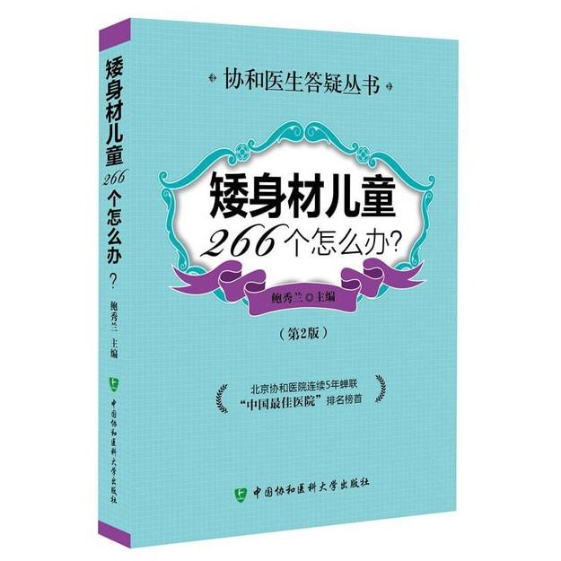 商品详情 - 矮身材儿童266个怎么办(第2版) - image  0