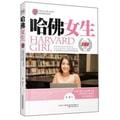 哈佛女生(珍藏版)
