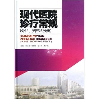 现代医院诊疗常规(外科、妇产科分册)