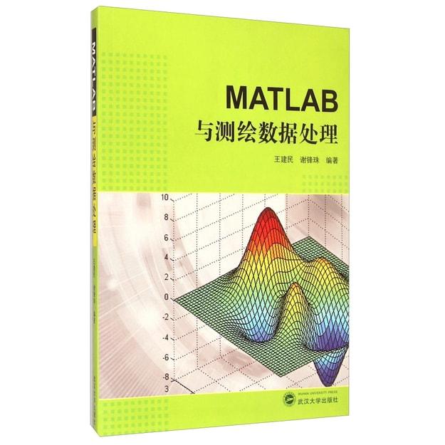 商品详情 - MATLAB与测绘数据处理 - image  0