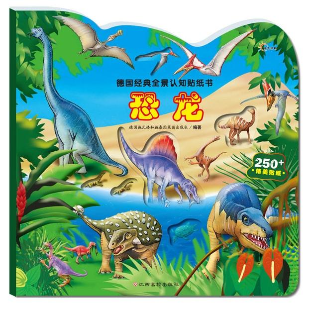 商品详情 - 德国经典全景认知贴纸书:恐龙 - image  0