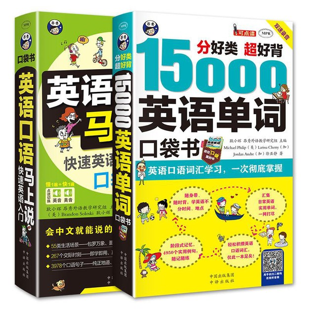 商品详情 - 英语快速自学入门 零起点口袋书:15000英语单词+英语口语马上说(套装2册) - image  0
